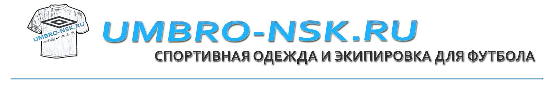 umbro-nsk.ru