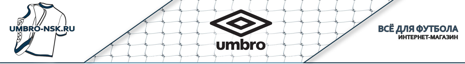 Umbro Matt Frame TF