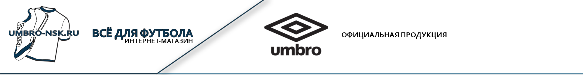 Umbro Speciali Trophy TF